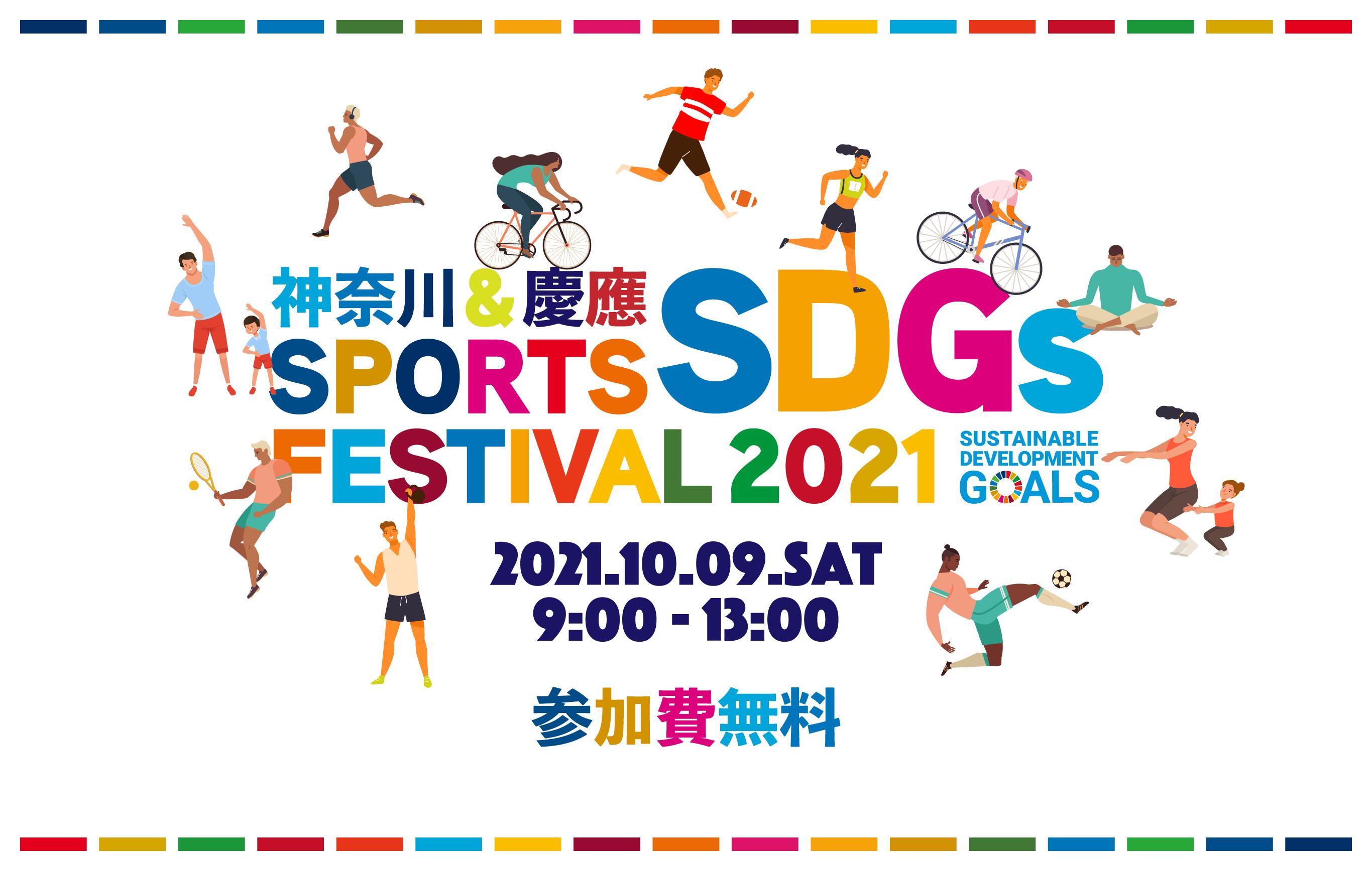 神奈川&慶應スポーツSDGsフェス2021